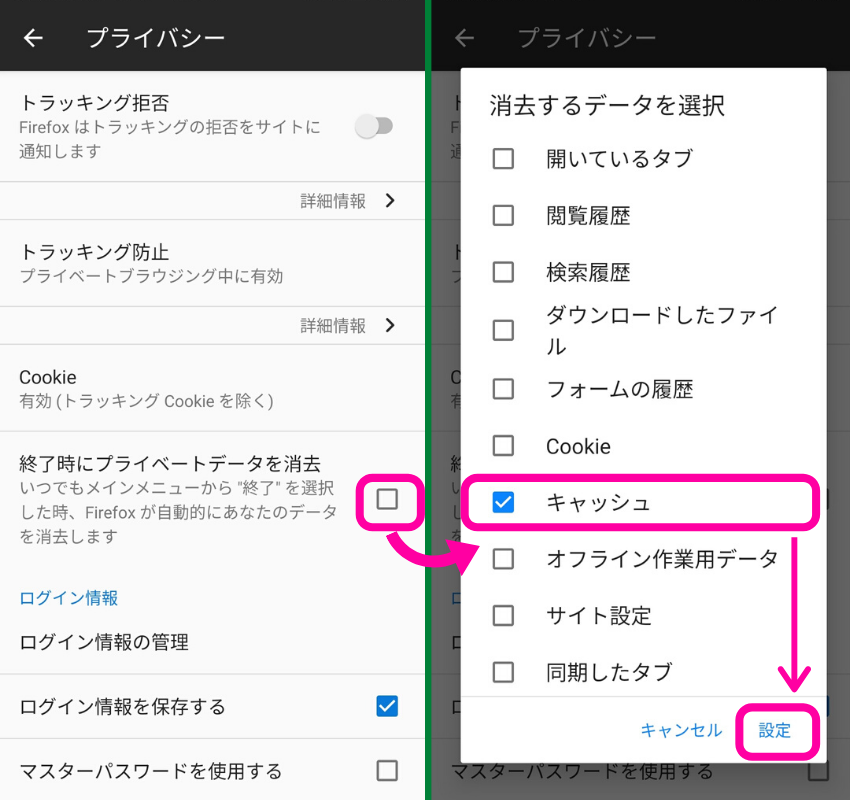 Firefoxキャッシュクリア自動Android3