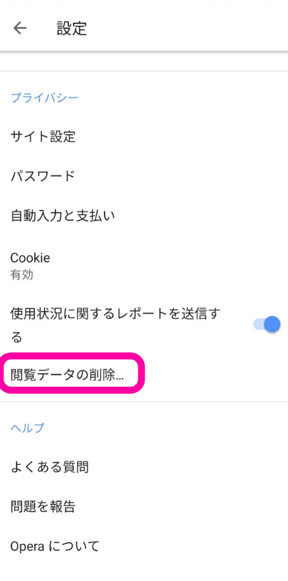 OperaキャッシュクリアAndroid2