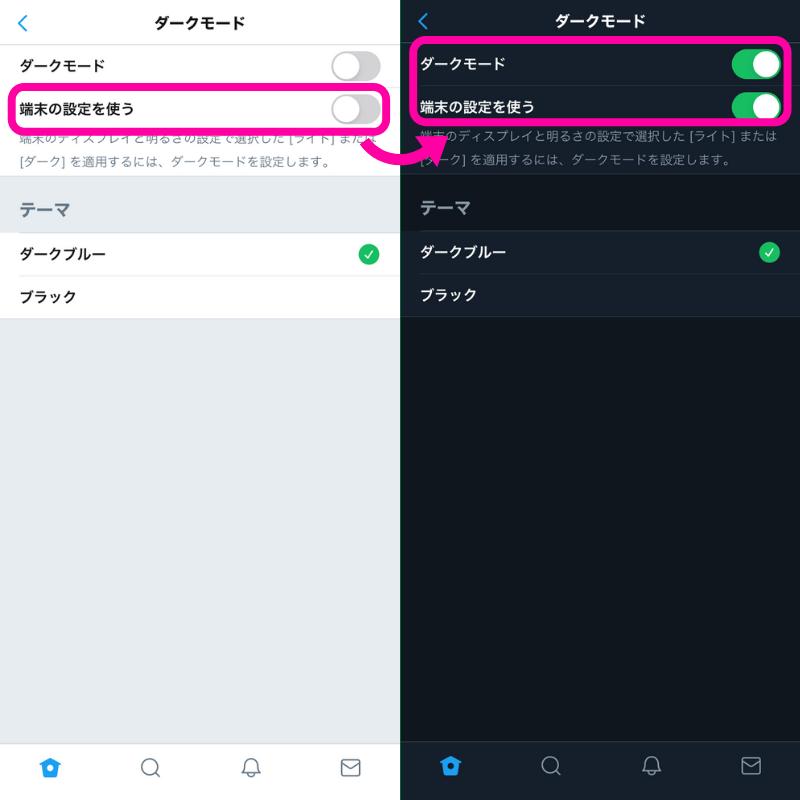 Twitterダークモード iphone8