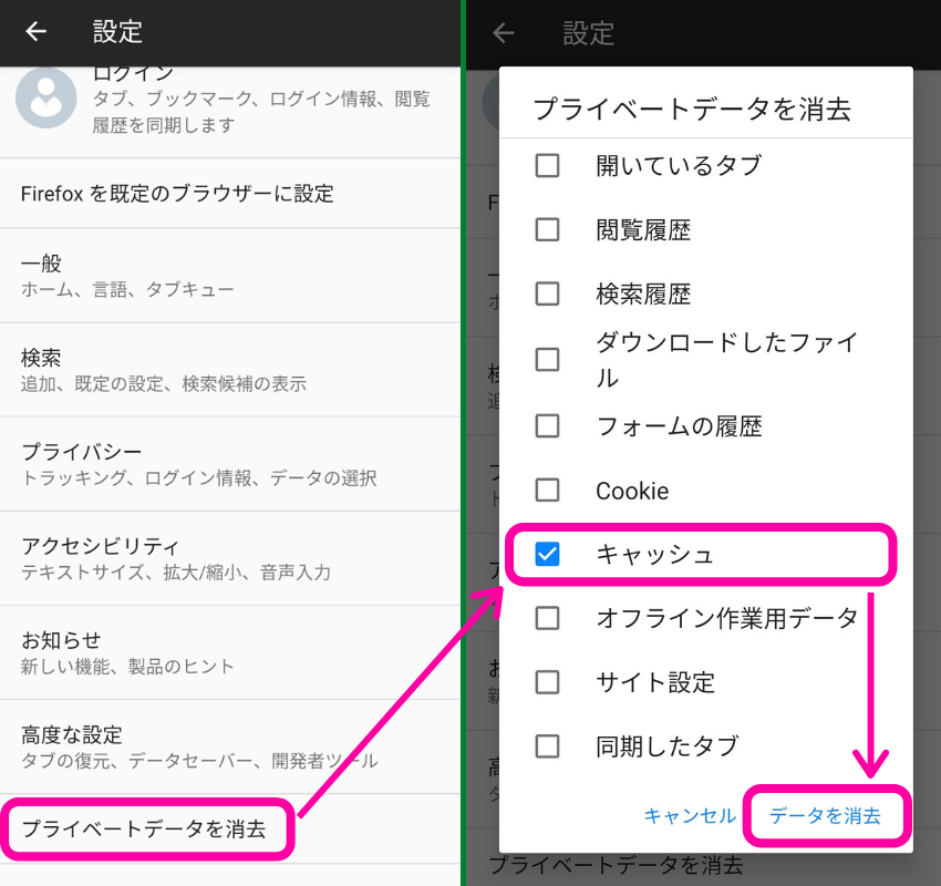 FirefoxキャッシュクリアAndroid2