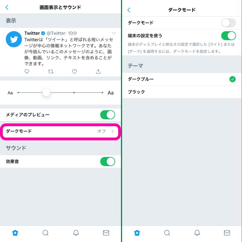 iphoneダークモード4
