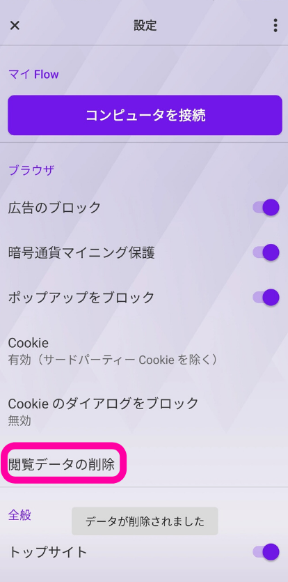 Opera TouchキャッシュクリアAndroid2