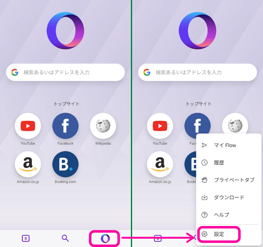 Opera TouchキャッシュクリアAndroid1