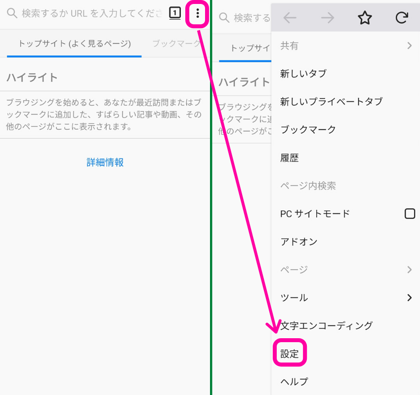 Firefoxキャッシュクリア自動Android1