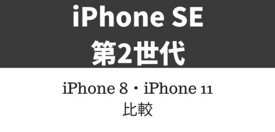 iPhone SE 第2世代の比較